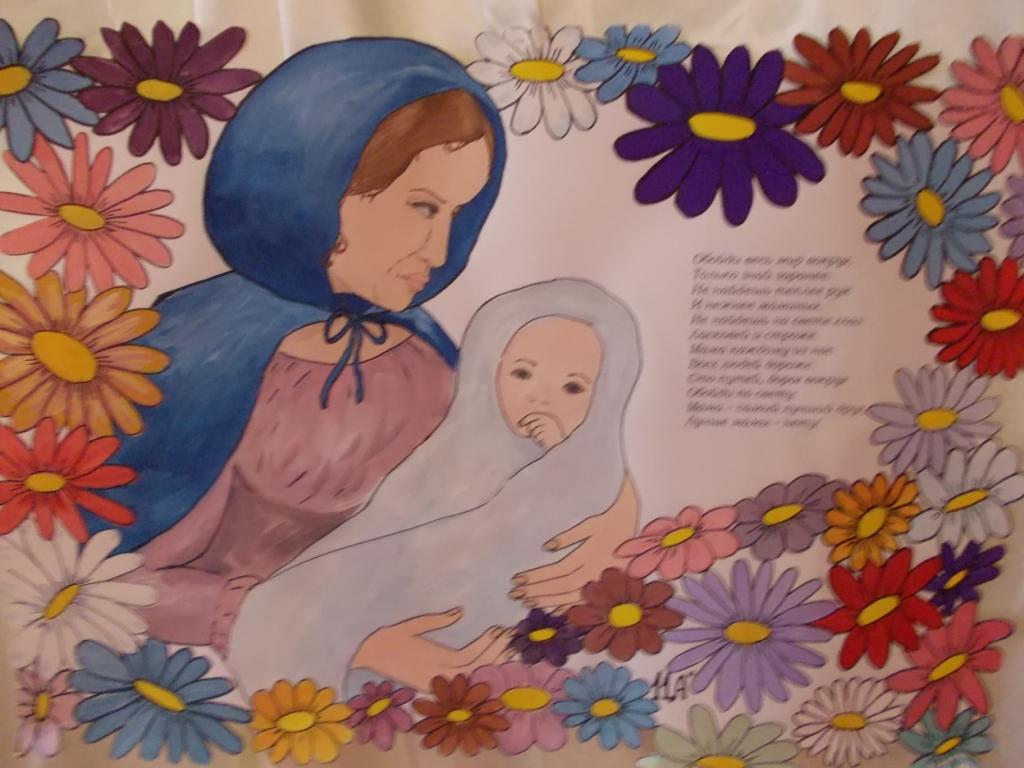 Плакат и стенгазета на День матери 2017 своими руками в школу